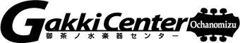 御茶ノ水楽器センターのブログ
